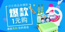日化爆款网页banner