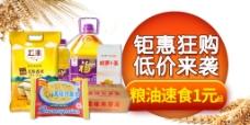 粮油速食网页banner