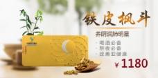 中药饮片banner