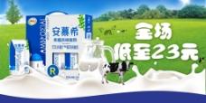 牛奶网页banner设计