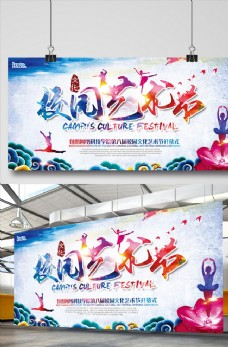 炫彩中国风校园文化艺术节展板设