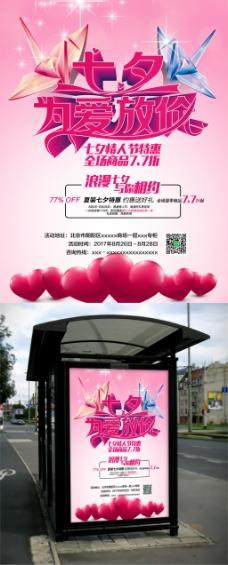 粉色七夕优惠促销海报