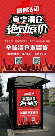 户外广告电商通用夏末促销百搭海报模板