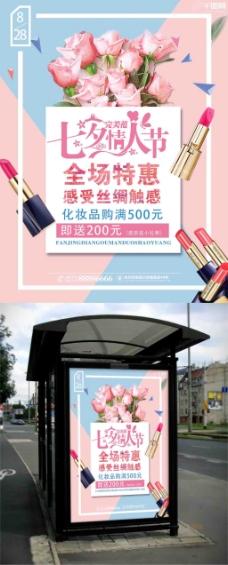 七夕化妆品宣传海报唯美海报情人节促销海报