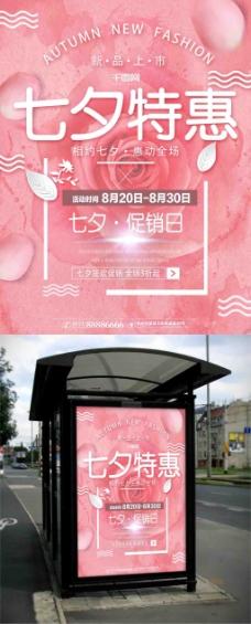 粉色七夕宣传海报唯美情人节促销海报
