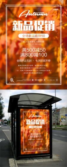 立秋节气节日海报设计