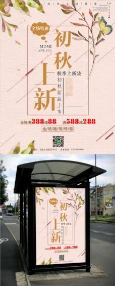 简约文艺秋季促销海报