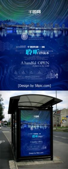 大气海景地产宣传广告