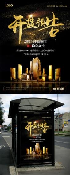 黑金房地产开盘预告宣传海报