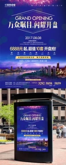 高端大气蓝色房地产闪耀开盘海报设计