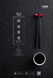 深夜食堂商业海报设计