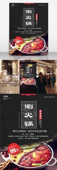创意夏日火锅美食海报