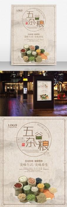 五谷杂粮养生海报设计