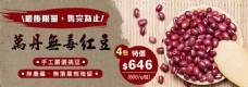 红豆促销海报Banner
