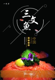 三文鱼促销海报