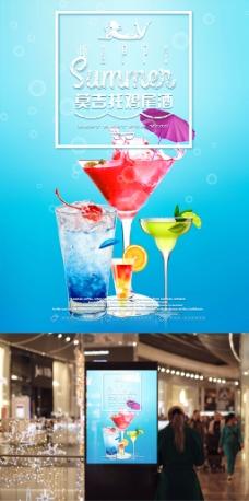 清新蓝色夏日莫吉托鸡尾酒冷饮海报
