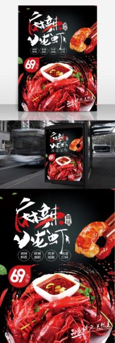 美食海报麻辣小龙虾海报