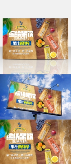 缤纷果饮清新沙滩美食促销海报
