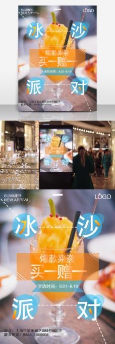 夏季美食饮品促销海报冰沙宣传海报