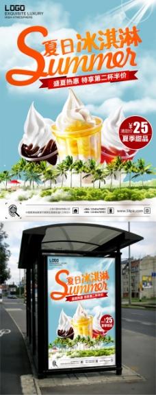 清新风格夏季美食冰淇淋促销海报