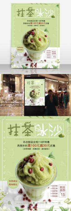 清新夏日抹茶冰沙新品上市海报