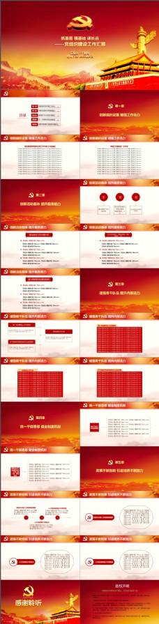 党组织建设工作汇报红色政府党员学习工作PPT模板