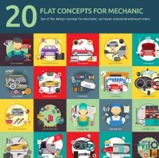 20个汽车修理图标矢量图