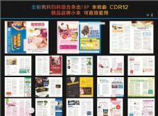 全彩小本综合杂志18p直接用