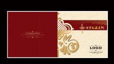 中国风画册 画册封面