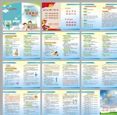 学生养成教育手册