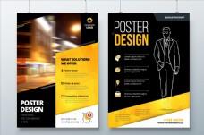企业宣传册封面模板矢量素材