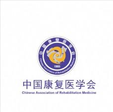 中国康复医学会标志