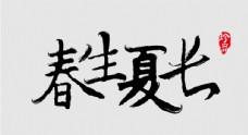 春生夏长字体设计