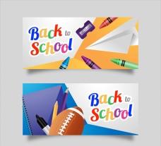 两款回校上学的彩色横幅