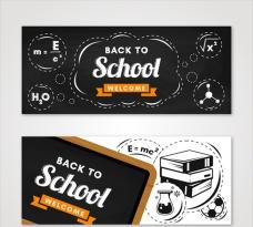 两款黑板学习元素横幅