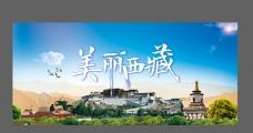 旅游 西藏