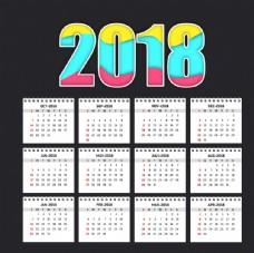 精品2018年日历