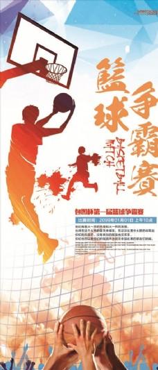 篮球争霸比赛宣传x展架