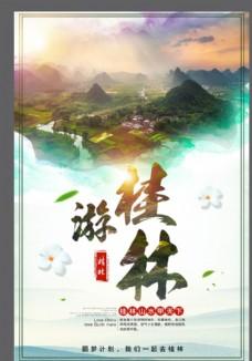 旅游 桂林