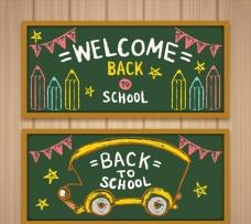 两款黑板彩色粉笔上学去横幅