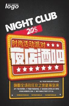 夜间酒吧海报