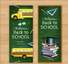 两款回校上学的校车海报