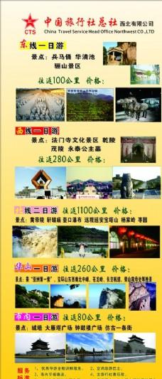 西安旅游展架