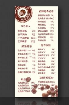 奶茶价目表 灯箱片 点餐牌