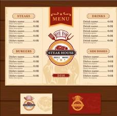 西式烤肉餐厅菜单