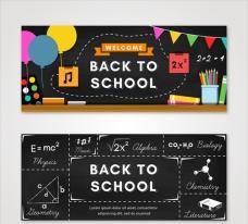 黑板学习元素横幅