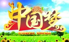 六是中国梦
