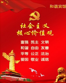 社会主义核心价值观海报
