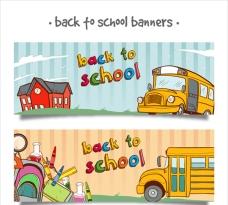 两款回校上学校车横幅