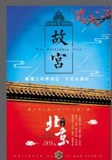旅游 北京 故宫